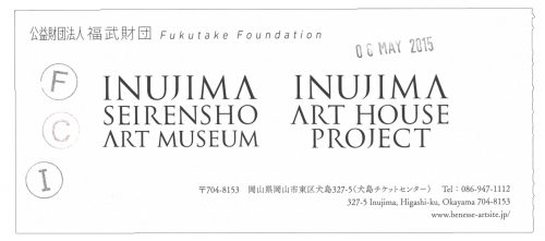 Inujima Ticket (front)